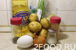 Необходимые ингредиенты