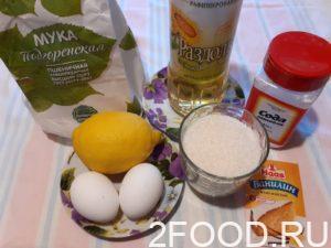 Компоненты для лимонного пирога